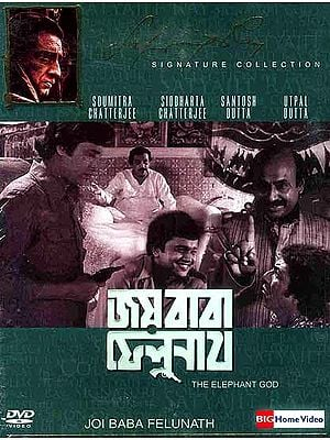 Joi Baba Felunath: Satyajit Ray Signature Collection - A Detective Film (DVD Video) (Subtitles in English)