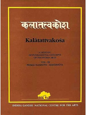 Kalatattvakosa Vol. III: (A Lexicon of Fundamental Concepts of the Indian Arts, Primal Elements-Mahabhuta)