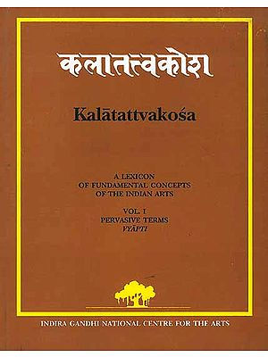 Kalatattvakosa Vol.I: (A Lexicon of Fundamental Concepts of the Indian Arts, Pervasive Terms Vyapti)