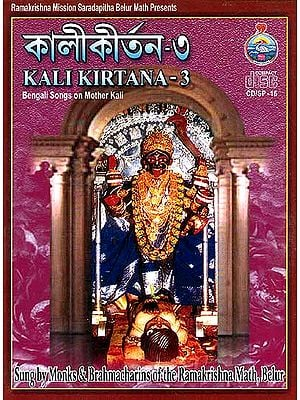 Kali Kirtana-3 (Bengali Songs on Mother Kali) (Audio CD)