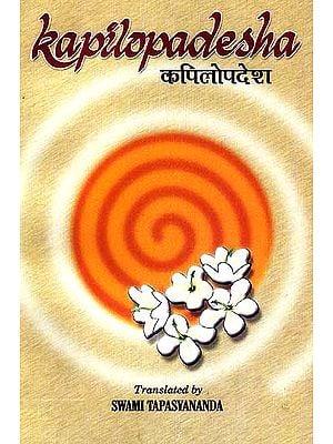 Kapilopadesha (From the Srimad Bhagavatam)