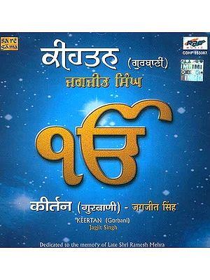 Keertan - Gurbani (Audio CD)