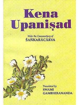 Kena Upanisad: With the Commentary of Sankaracarya (Shankaracharya)