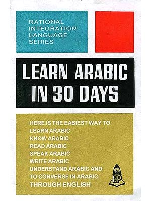 Learn Arabic in 30 Days