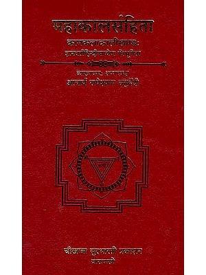 महाकालसंहिता (कामकलाकालीखण्ड) Mahakala Samhita (Kamakalakalikhanda)