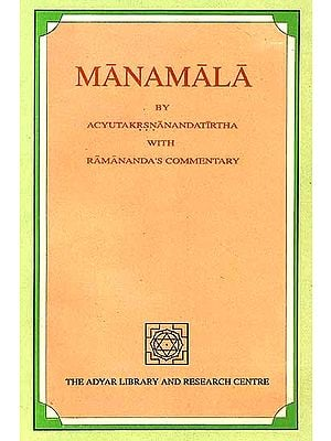 Manamala By Acyutakrsnanandatirtha with Ramananda's Commentary