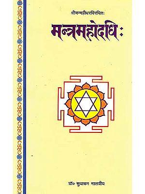 मन्त्र्महोदधि: (संस्कृत एवम् हिन्दी अनुवाद) Mantramahodadhi of Mahidhara
