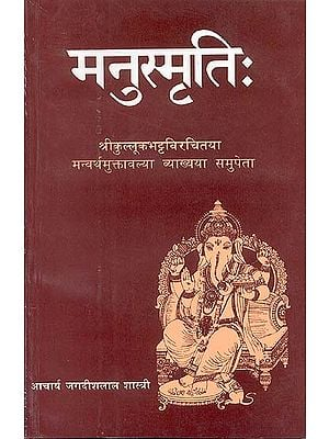 MANU SMRTI with the Commentary of Kulluk Bhatta (Sanskrit Only)