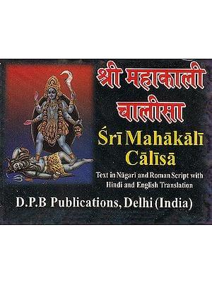 श्री महाकाली चालीसा Sri Mahakali Calisa