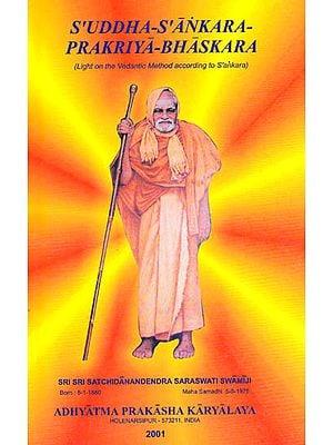 Suddha-Sankara-Prakriya-Bhaskara (Light on the Vedantic Method According to Sankara)