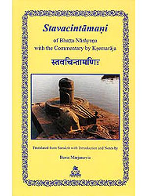 Stavacintamani of Bhatta Narayana with the Commentary by Ksemaraja