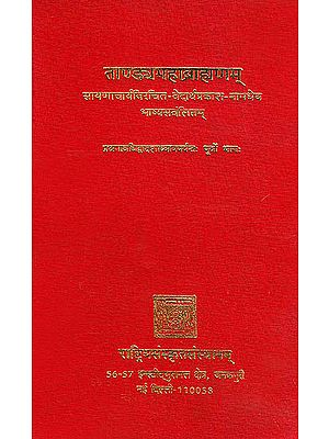 Tandya Maha Brahmana with the Commentary of Sayana (Sanskrit Only in Two Volumes)