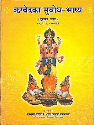 Rigveda Translated into Hindi (The Finest Translation Ever of the Rig Veda)  Part II (Mandala-2,3,4,5)
