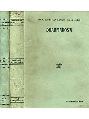 Dharmakosa: Vyavaharakanda-Vyavaharamatrka : A Comprehensive Source-Book on Living According to Dharma (Sanskrit Only in Three Volumes) - An Old and Rare Book