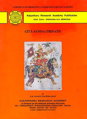Gita-Kosha (Trisati)