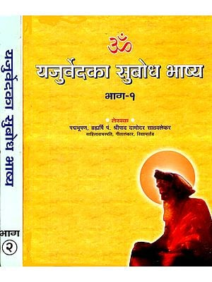 Yajurveda Subodh Bhashya:  - The Finest Translation of the Yajurveda in Two Volumes