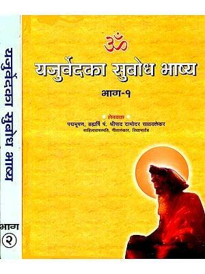 Yajurveda Subodh Bhashya:  - The Finest Translation of the Yajurveda in Two Volumes
