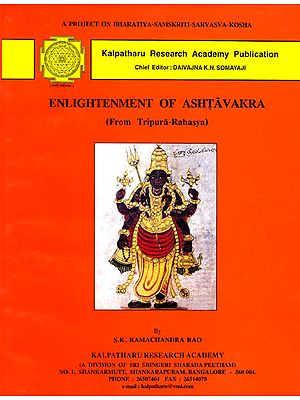 Enlightenment of Ashtavakra (From Tripura-Rahasya)