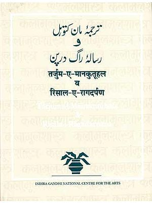 Tarjuma-i-Manakutuhala and Risala-i-Ragadarpana