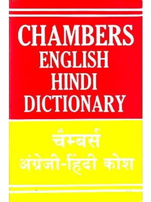 Chambers English Hindi Dictionary (Nineteenth Edition)