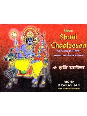 Shree Shani Chaaleesaa: With Aaratee, Shani-Yantra and Way to Overcome the Ill-effects: Original Text with Roman