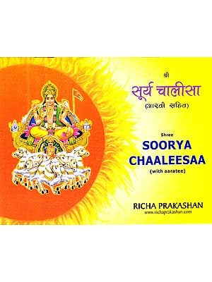 Shree Soorya Chaaleesaa (With Aaratee) (Original Text, Transliteration and English Translation)