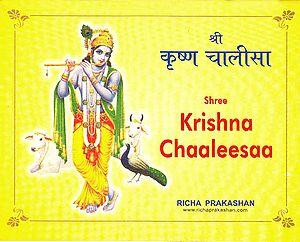 Shree Krishna Chaaleesaa: Original Text with Roman
