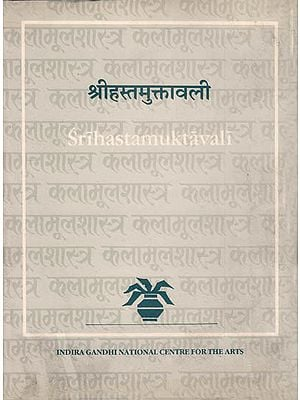 Srihastamuktavali