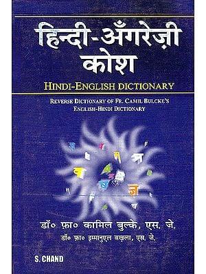 Hindi-English Dictionary ((With Roman Transliteration))
