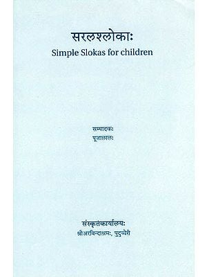 Simple Slokas for Children