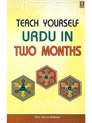 Teach Yourself Urdu in Two Months ((With Roman Transliteration))