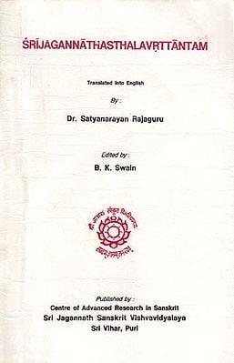 Srijagannathasthalavrttantam: A Rare Book