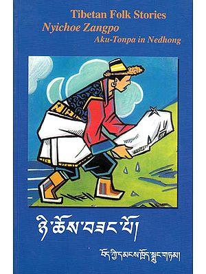 Tibetan Folk Stories – Nyichoe Zangpo (Aku-Tonpa in Nedhong)