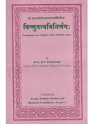 Visnu Tattva Vinirnaya of Shri Madhvacharya