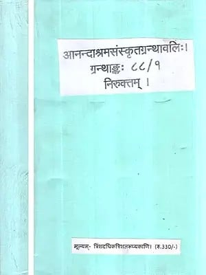 Yaska's Nirukta with Commentary of Durgacharya (Two Volumes in Sanskrit Only)