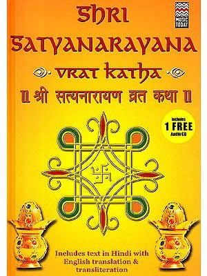 Shri Satyanarayana Vrat Katha: (Plus an Audio CD)