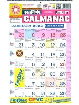 Utility Calmanac Calendar: The Hindu Calendar for Year 2014
