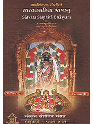 सात्वत संहिता: Satvata Samhita with the Commentary of Alashinga Bhatta: – Volume II