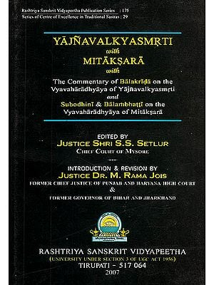Yajnavalkya Smrti with Many Sanskrit Commentaries (A Heavy Book)