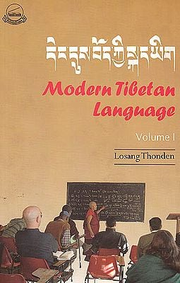 Modern Tibetan Language Volume I (With Transliteration)
