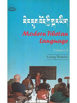 Modern Tibetan Language Volume II ((With Transliteration))