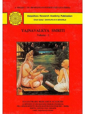 Yajnavalkya Smriti: With Notes on Each Verse