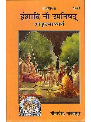 ईशादि नौ उपनिषद् (शांकर भाष्य हिन्दी अनुवाद सहित) - The Nine Upanishads with Shankaracharya's Commentary