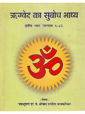Rigved Ka Subodh Bhashya (Part 3) (Mandala 6-8) : The Finest Translation Ever of the Rigveda