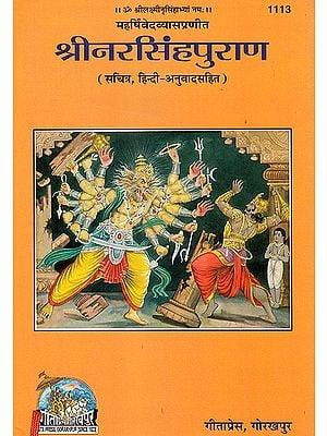 नरसिंह पुराण (संस्कृत एवम् हिन्दी अनुवाद): Shri Narasimha Purana (1113)