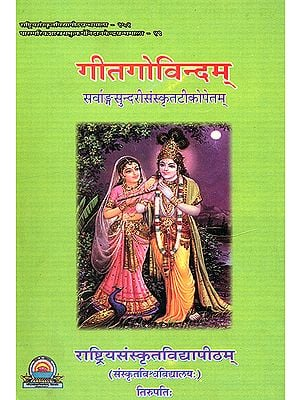 Gita Govindam with a Sanskrit Commentary (In Sanskrit Only)