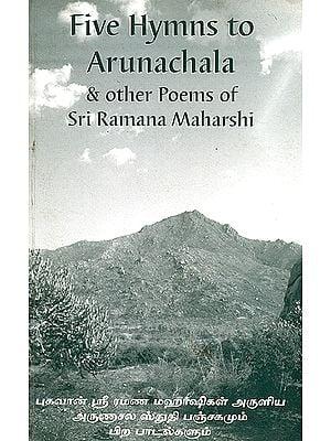 Five Hymns to Arunachala and Other Poems of Sri Ramana Maharshi