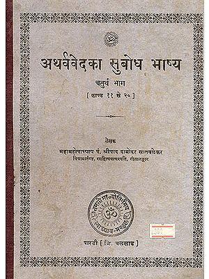 Atharveda Ka Subodh Bhasya (Fourth Volume) (11-20 Kand)