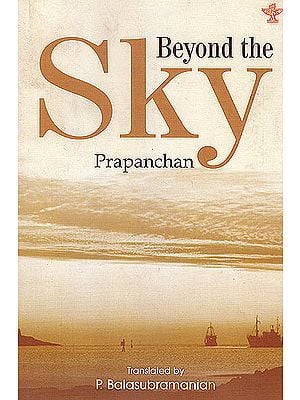 Beyond the Sky (Prapanchan): A Novel about Pondicherry - Winner of the Sahitya Akademi Award