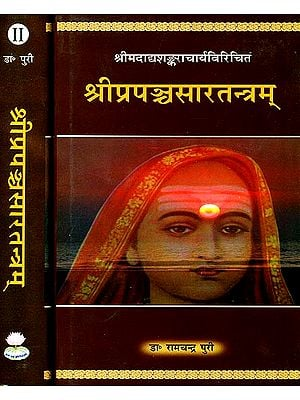 Sri Prapancasara Tantra of Sankaracarya ( In 2 Volumes)